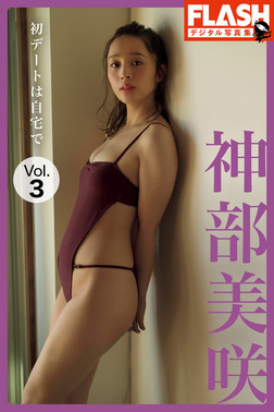 FLASHデジタル写真集 神部美咲 初デートは自宅で Vol.3-電子書籍