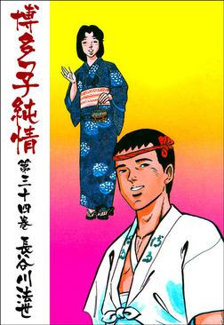 博多っ子純情34-電子書籍