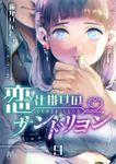 恋仕掛けのサンドリヨン 9