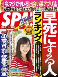 週刊SPA! 2015/10/13・20合併号