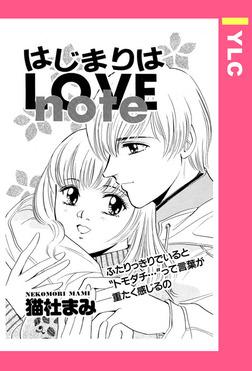 はじまりはLOVE note 【単話売】-電子書籍
