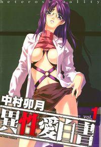 異性愛白書 分冊版(アクションコミックス)