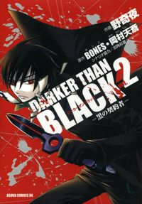 DARKER THAN BLACK -黒の契約者-(2)
