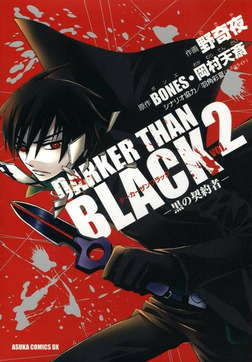 DARKER THAN BLACK -黒の契約者-(2)-電子書籍