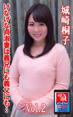 けなげな貞淑妻は義兄にも義父にも… 城崎桐子 Vol.2-電子書籍