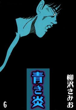 青き炎 6巻-電子書籍
