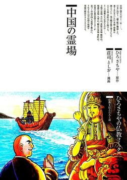 中国の霊場-電子書籍