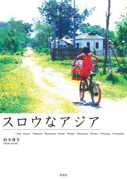 スロウなアジア-電子書籍