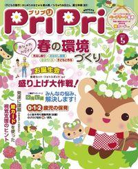 PriPri プリプリ 2017年5月号