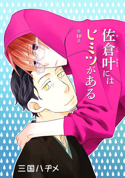 花丸漫画 佐倉叶にはヒミツがある 第10話-電子書籍