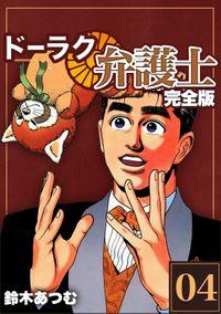 ドーラク弁護士【完全版】(4)