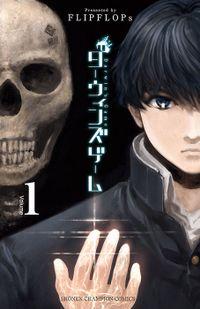 【期間限定 無料お試し版】ダーウィンズゲーム 1