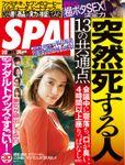 週刊SPA!(スパ)  2018年 3/13 号 [雑誌]