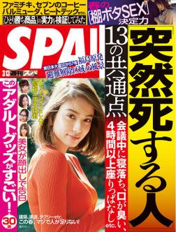 週刊SPA!(スパ)  2018年 3/13 号 [雑誌]-電子書籍
