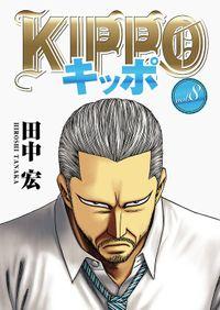 KIPPO (8)