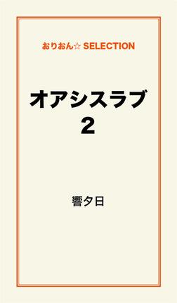 オアシスラブ2-電子書籍