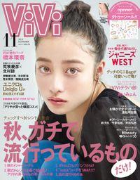 ViVi (ヴィヴィ) 2019年 11月号