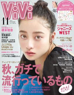 ViVi (ヴィヴィ) 2019年 11月号-電子書籍