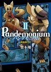 パンデモニウム ―魔術師の村―(IKKI COMIX)