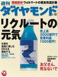週刊ダイヤモンド 03年7月12日号