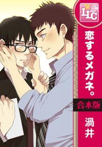 【合本版】恋するメガネ。 全3巻