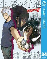生者の行進 Revenge 分冊版 第34話