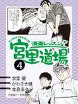 漫画レッスン宮里道場4