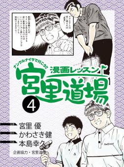 漫画レッスン宮里道場4-電子書籍