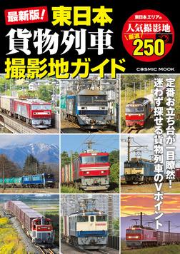 最新版!東日本貨物列車撮影地ガイド-電子書籍