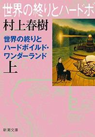 世界の終りとハードボイルド・ワンダーランド(上)(新潮文庫)-電子書籍