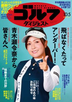 週刊ゴルフダイジェスト 2021/10/5号-電子書籍