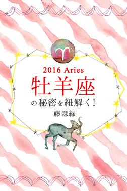 2016年の牡羊座の秘密を紐解く!-電子書籍