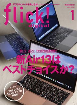 flick! digital 2019年1月号 vol.87-電子書籍