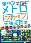 東京メトロとファン大研究読本