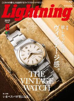 Lightning 2017年8月号 Vol.280-電子書籍