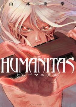 HUMANITAS ヒューマニタス-電子書籍