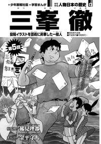 少年画報社版 学習まんが 少年少女人物日本の歴史 三峯 徹<連載版> 第5話