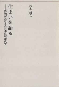 住まいを語る-体験記述による日本住居現代史--電子書籍