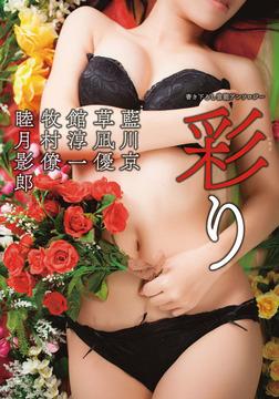 彩り-電子書籍
