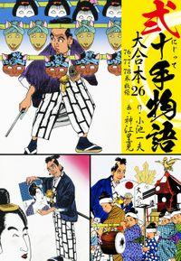 弐十手物語 大合本26(76.77.78巻)