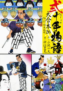 弐十手物語 大合本26(76.77.78巻)-電子書籍