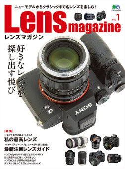 Lens magazine vol.1-電子書籍