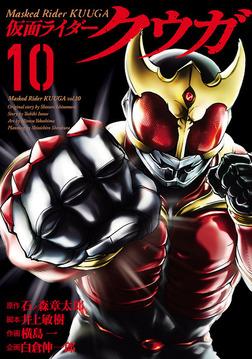 仮面ライダークウガ(10)-電子書籍