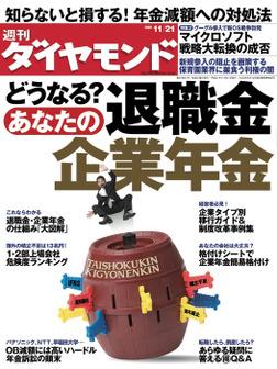 週刊ダイヤモンド 09年11月21日号-電子書籍