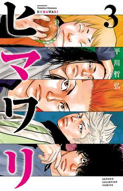 ヒマワリ 3-電子書籍
