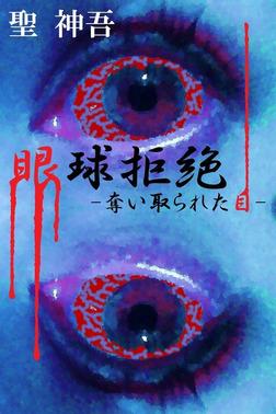眼球拒絶-奪い取られた目--電子書籍