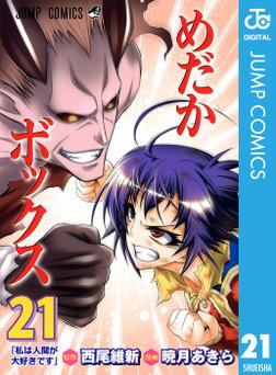 めだかボックス モノクロ版 21-電子書籍