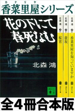 香菜里屋シリーズ全4冊合本版-電子書籍