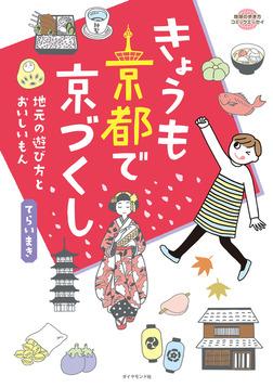コミックエッセイ きょうも京都で京づくし-電子書籍