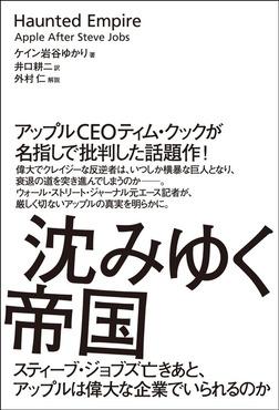沈みゆく帝国  スティーブ・ジョブズ亡きあと、アップルは偉大な企業でいられるのか-電子書籍